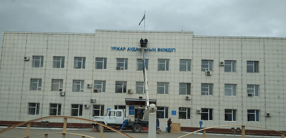 Акимат Урджарского района ВКО