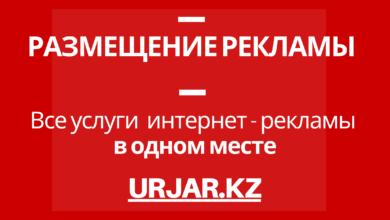 Размещение реклама на сайте urjar.kz