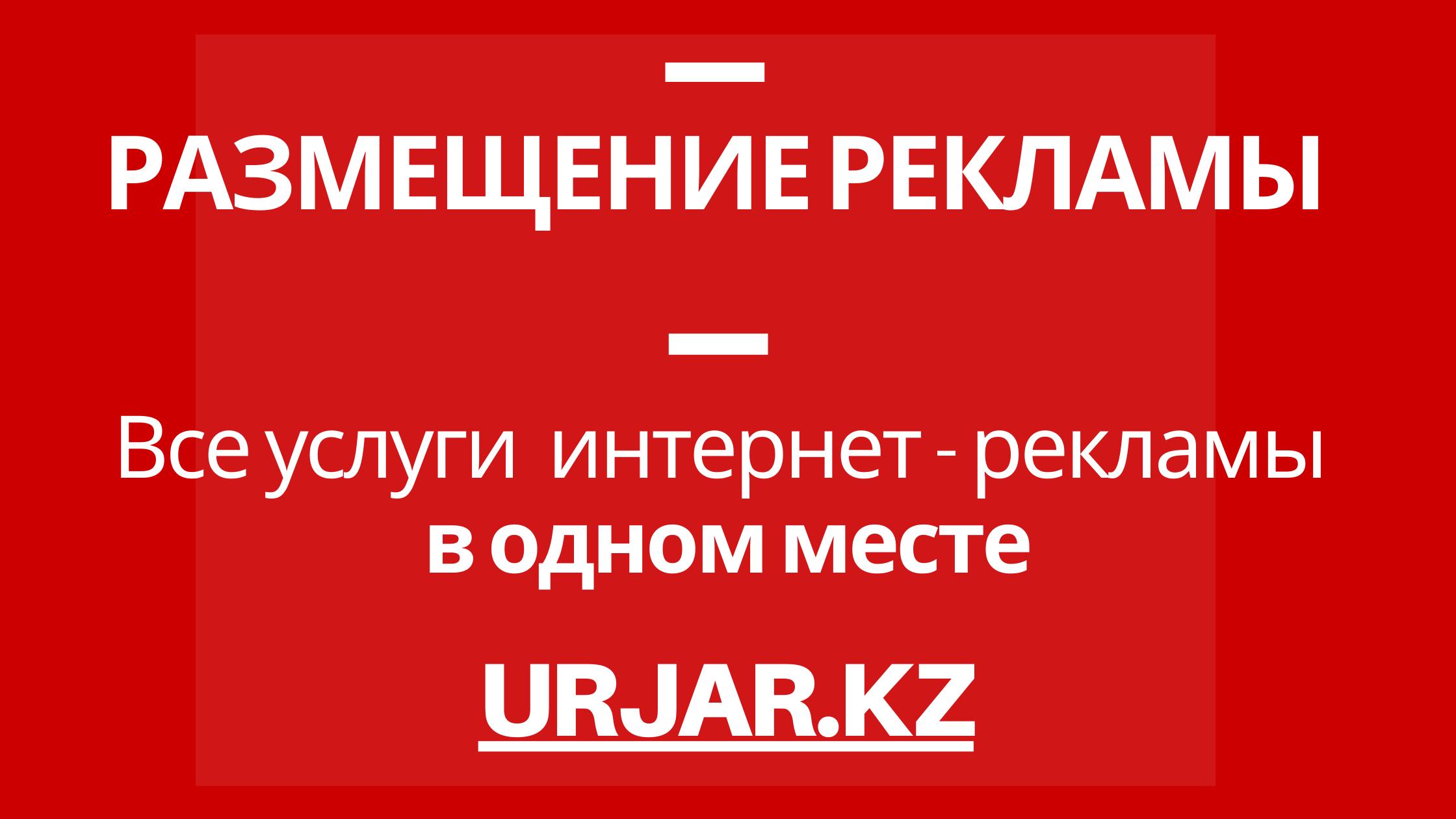 Реклама на сайте. Тарифы