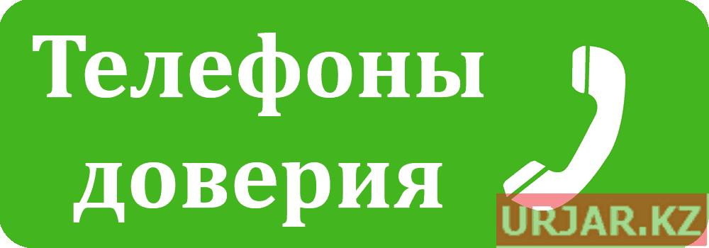 телефоны доверия Урджарского района