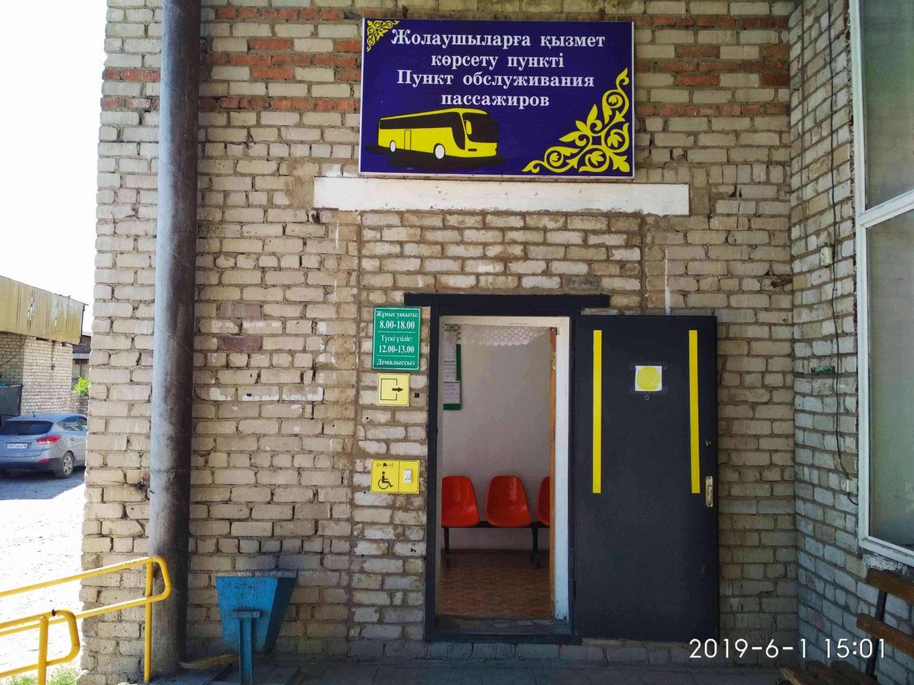 Автовокзал АЙМАД