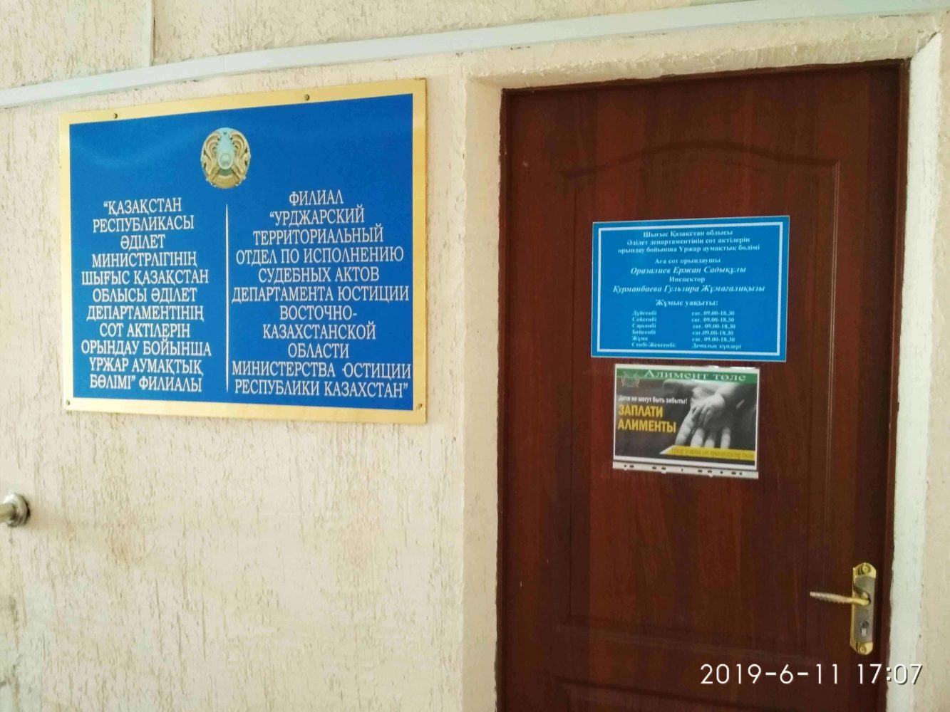 Здание судоисполнителей