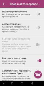 Как избавиться от неудобной замены слов смартфоном при наборе текста на Андроид