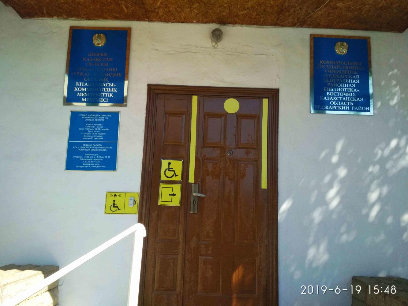 Библиотека в Урджаре