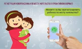 Правительство для граждан ввело новую проактивную услугу для новорожденных