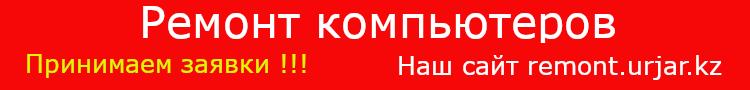 Компьютерный ремонт в Урджаре