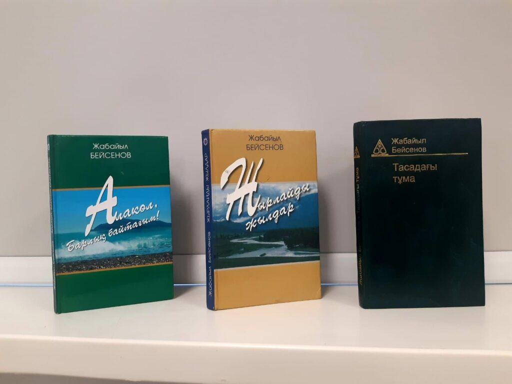 Жабайыл Бейсенов кітаптары