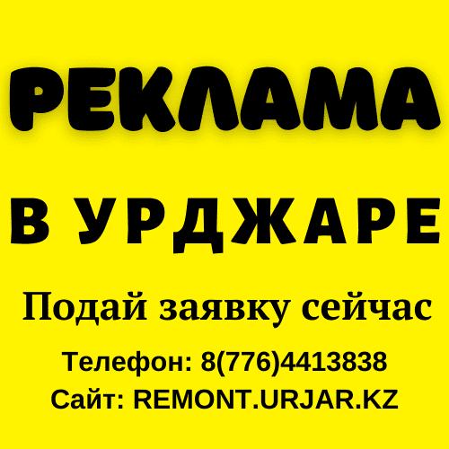Реклама в Урджаре