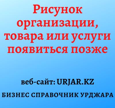 Казмунайгаз АЗС в Урджаре