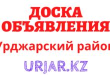 Доска объявления Урджара на сайте urjar.kz