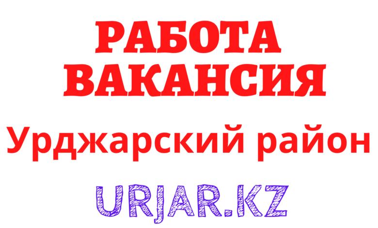Работа, вакансия в Урджарском районе на сайте urjar.kz