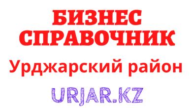 Бизнес справочник Урджара