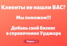 уникальные интернет рекламные акции на сайте Урджара — URJAR.KZ