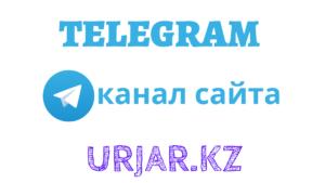 Телеграм канал сайта urjar.kz