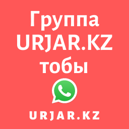 WhatsApp (ватсап) группа сайта URJAR.KZ