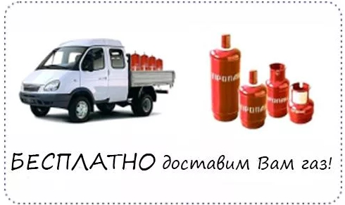Доставка газа на дом в Урджаре